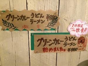 中川屋(グリーンカレーラーメン)